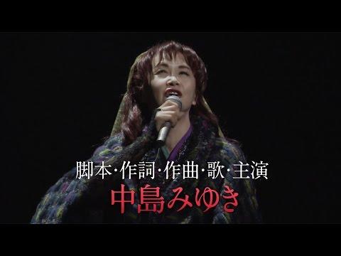 「中島みゆき 夜会VOL.18『橋の下のアルカディア』-劇場版-」予告編 #Miyuki Nakajima #movie