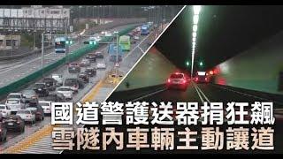 國道警車護送捐贈器官 元旦衝雪隧只花34分鐘 | 台灣蘋果日報