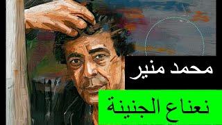 محمد منير -  نعناع الجنينة