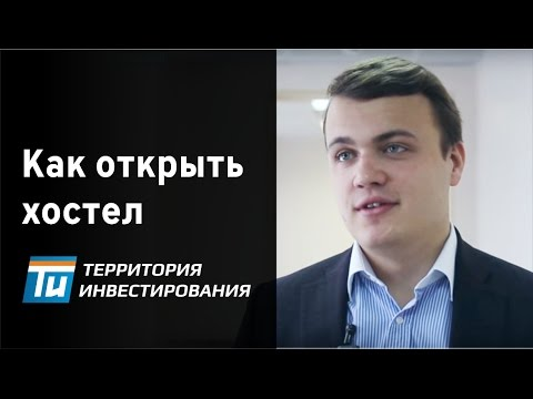 Как открыть хостел и где найти инвестора в свой бизнес проект - Кейс Даниила Мишина