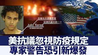 美抗議忽視防疫規定 專家警告恐引新爆發|新唐人亞太電視|20200607