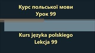 Польська мова. Урок 99 - Родовий відмінок