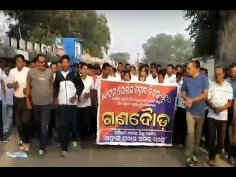 Mini Marathon By Bargarh Police on The Eve of 59th Police Sahid Diswas.