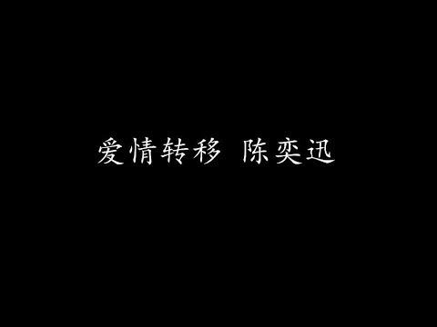 爱情转移 陈奕迅 (歌词版)