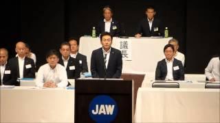 いそざき哲史 自動車総連(JAW)定期大会挨拶