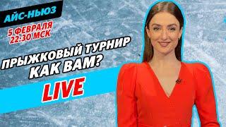 Кубок Первого канала день первый Прыжковый фестиваль и жеребьевка Айс Ньюз Live