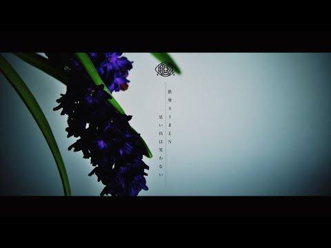 眩暈SIREN - 思い出は笑わない(OFFICIAL VIDEO)