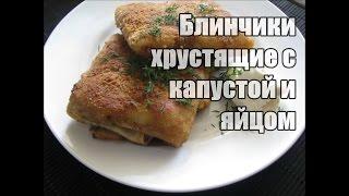 Самые вкусные блинчики с капустой и яйцом//Naleśniki z kapustą i jajkiem