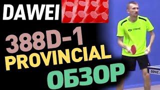 DAWEI 388D-1 Provincial (Professional) OX - обзор длинных шипов