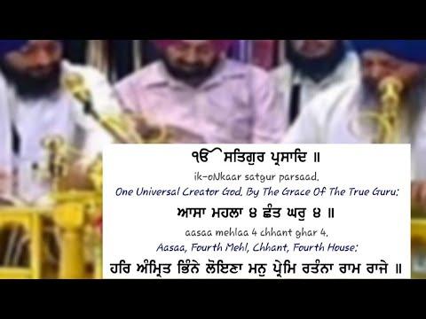 Asa Ki Vaar | Bhai Dalbir Singh Ji