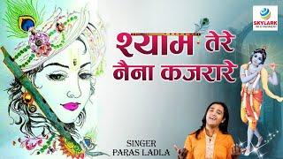 HD Krishna Bhajan 2015 - Shyam Tere Naina Kajrare (श्याम तेरे नैना कजरारे)