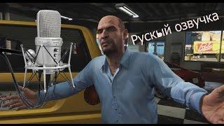 GTA 5 в русской озвучке/Эпизод 1\18+