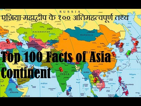 Top 100 Facts of Asia Continent || World Geography || एशिया महाद्वीप के महत्वपूर्ण तथ्य