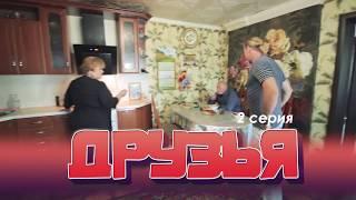 """""""Друзья"""" - 2 эпизод"""
