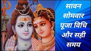 Sawan Ka Somvar 2020 | सावन सोमवार पूजा व्रत विधि | KALPNA ALL IN 1