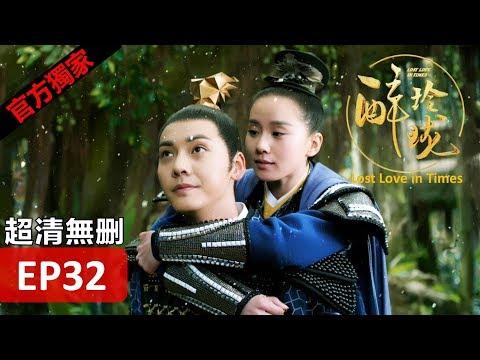 【醉玲瓏】 Lost Love in Times 32(超清無刪版)劉詩詩/陳偉霆/徐海喬/韓雪