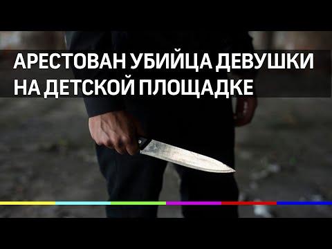 Арестован подозреваемый в убийстве девушки на детской площадке в Раменском