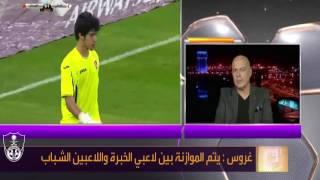 فيديو .. #غروس | أبحث عن هوية #الأهلي خلال الموسم الحالي