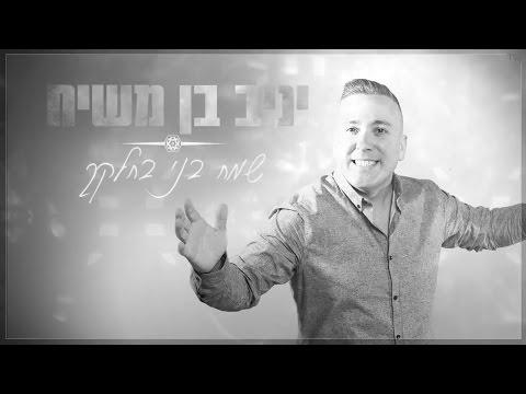 יניב בן משיח - שמח בני בחלקך | Yaniv Ben Mashiach - Smah bni Behelkeha להורדה