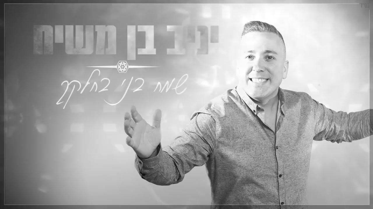 יניב בן משיח - שמח בני בחלקך | Yaniv Ben Mashiach - Smah bni Behelkeha