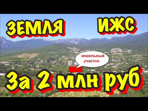 недвижимость в Крыму / Ялта / Гурзуф / земельный участок ИЖС с коммуникациями