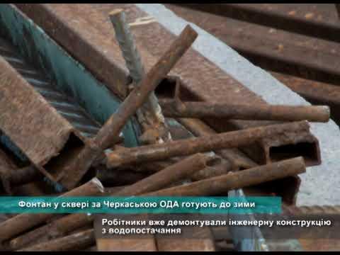 Телеканал АНТЕНА: Фонтан у сквері за Черкаською ОДА готують до зими
