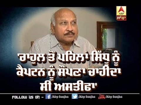 `Rahul ਤੋਂ ਪਹਿਲਾਂ Sidhu ਨੂੰ Captain ਨੂੰ ਸੌਂਪਣਾ ਚਾਹੀਦਾ ਸੀ ਅਸਤੀਫਾ` | ABP Sanjha |