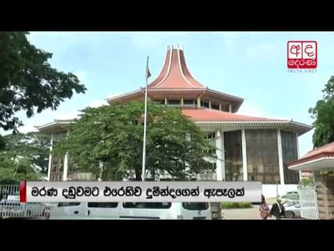 Bharatha Lakshman murder: Duminda Silva files appeal