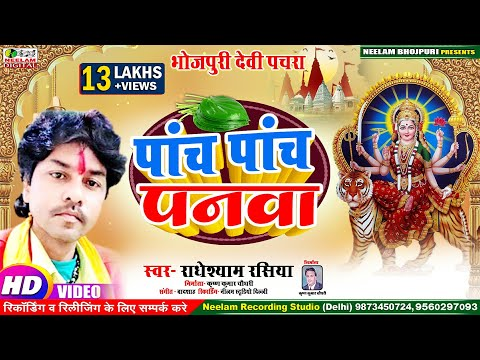 Neelam Bhojpuri | Radheshyam Rasiya | Panch Panch Panwa | पांच पांच पनवा | He Mai Thawewali | Neelam