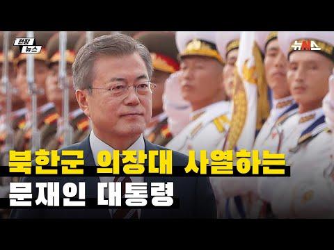 [풀영상]북한군 의장대 사열하는 문재인 대통령