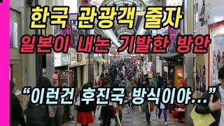 [일본반응] 한국의 일본여행 보이콧에 맞선 일본의 신개…