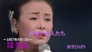 美空ひばりさん、昭和32年 美空ひばり芸能生活10周年記念曲です。 現在...