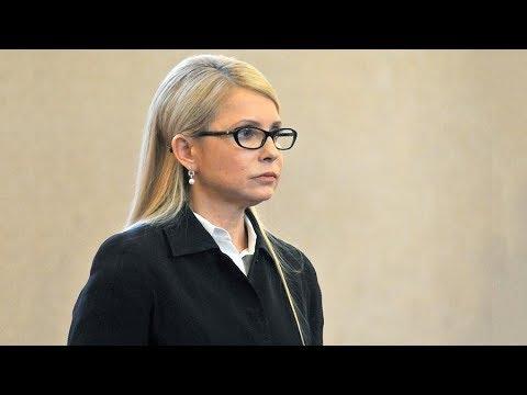 Тимошенко зробила...
