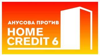 V.P - Вечерний троллинг банка &quot;Home Credit&quot; 6 (2015)<