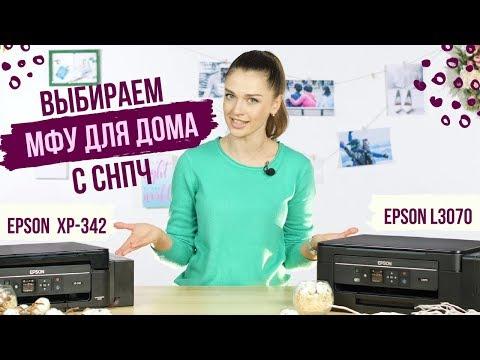 Выбираем МФУ с СНПЧ для дома: Epson XP-342 или Epson L3070?