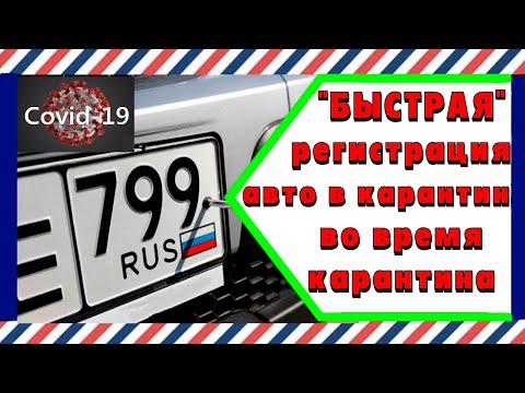 Как поставить машину на учет в Москве в карантин