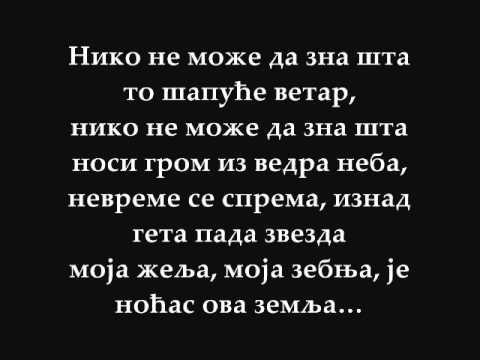 Beogradski Sindikat-niko ne moze da zna (lyrics)