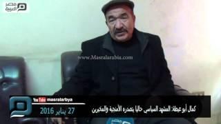 مصر العربية | كمال أبو عيطة: المشهد السياسي حاليا يتصدره الأمنجية والمخبرين
