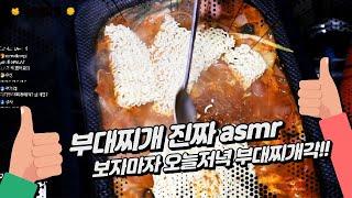 부대찌개 ASMR