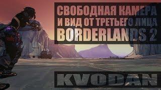 borderlands 2  Свободная камера и вид от третьего лица - по настоящему открытый мир!