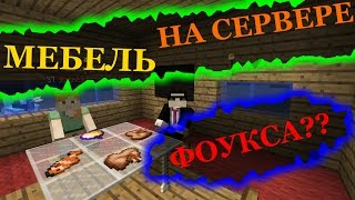 МЕБЕЛЬНЫЙ ОБЗОР НА СЕРВЕРЕ ФОУКСА! - Furniture lib Mine-FawkeS server 1.8.8