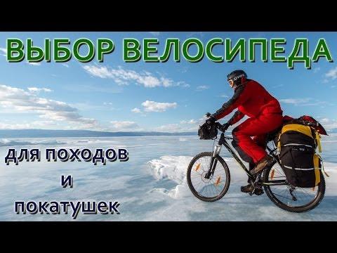 Выбор велосипеда для туризма, походов и путешествий.