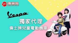 獨家代理-偉士牌兒童電動機車 (型號801、CT-728)