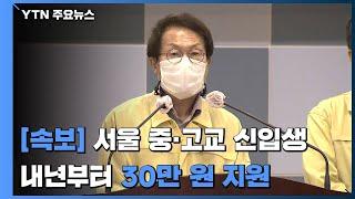[현장영상] 서울 중고교 신입생에게 내년부터 30만 원…
