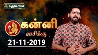 Rasi Palan | Kanni | கன்னி ராசி நேயர்களே! இன்று உங்களுக்கு… | Virgo daily horoscope | 21/11/2019