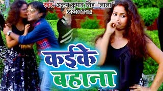 चुसवा लेलु होठलाली - Kaike Bahana - Arun Kumar Singh Lala - Bhojpuri Hit Songs 2019 New
