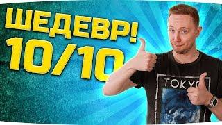 ВЕЧЕРНИЙ ВЕСЁЛЫЙ СОСАЧ ● ГЕЙМПЛЕЙ НА 10 ИЗ 10!