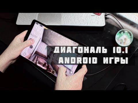 Samsung Galaxy Tab A 10.1 2019. Как он? Игры на Android!