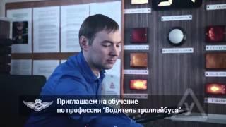 СПБ ГУП ГОРЭЛЕКТРОТРАНС: обучение