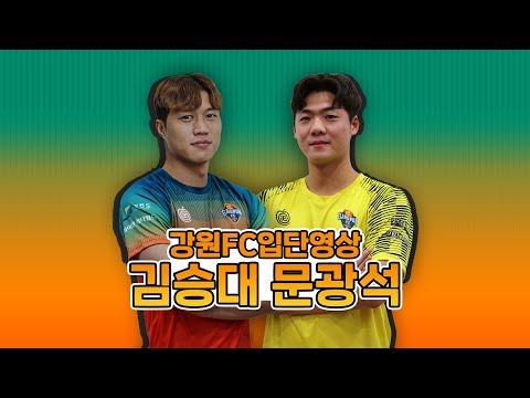 2020 시즌 신입 선수 김승대&문광석 입단 소감 영상